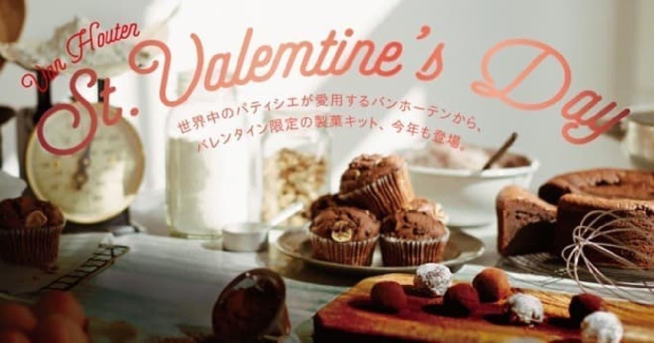 バンホーテンのバレンタイン向け製菓キット