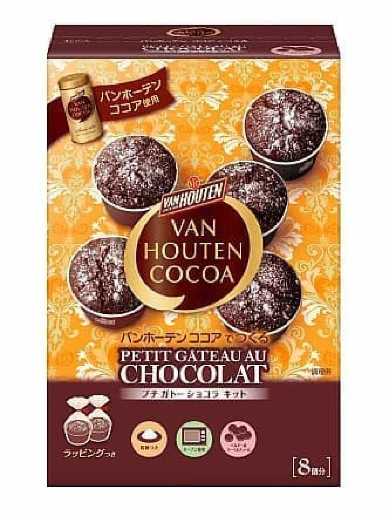 バンホーテン ココアでつくる プチ ガトーショコラ キット