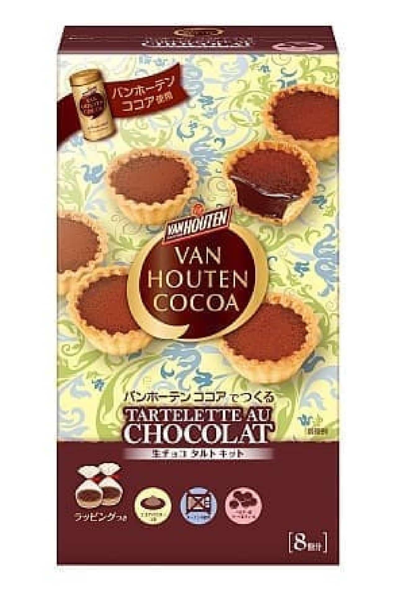 バンホーテン ココアでつくる 生チョコ タルト キット