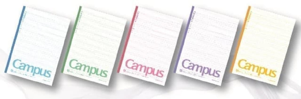 キャンパスノート限定品「スマートキャンパス」