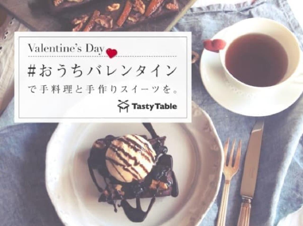 「TastyTable」バレンタイン限定特別プラン「おうちバレンタイン」キット