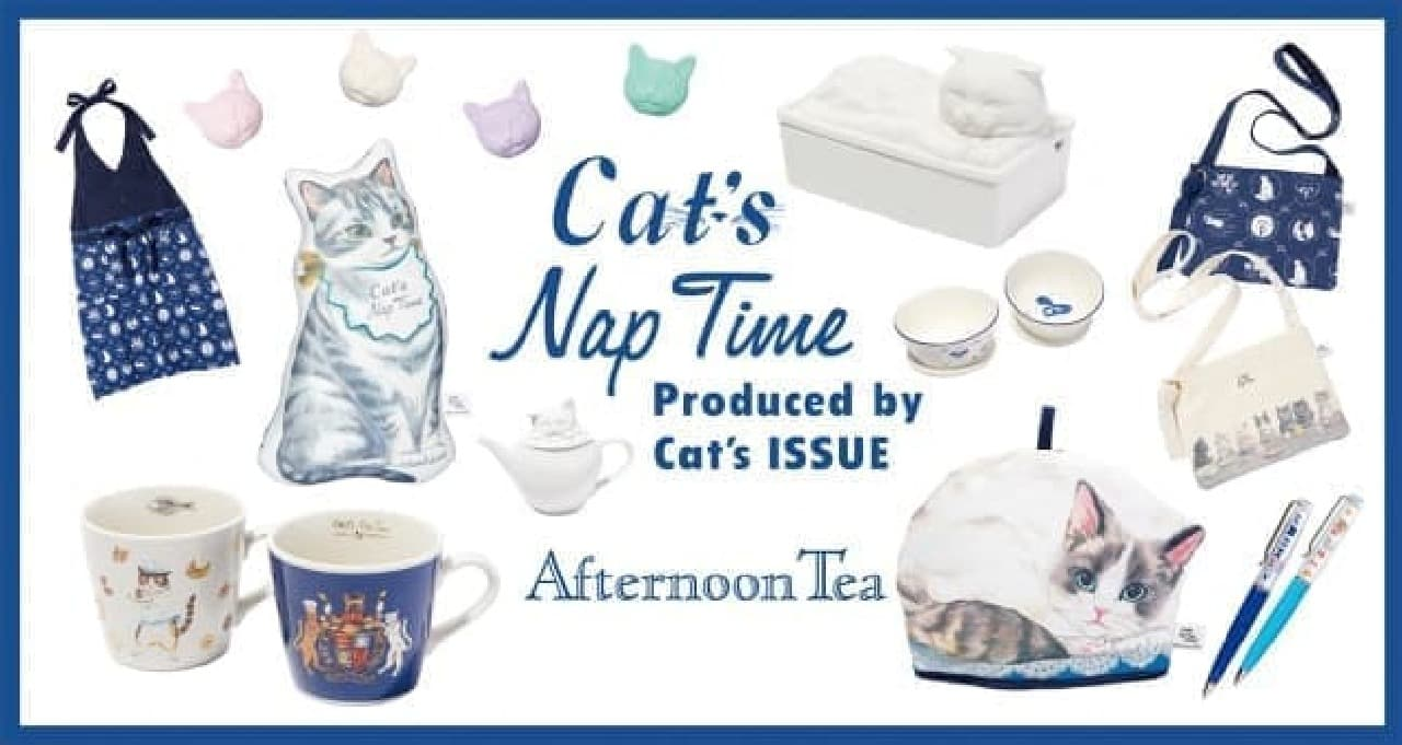 アフタヌーンティー「Cat's NapTime produced by Cat's ISSUE」