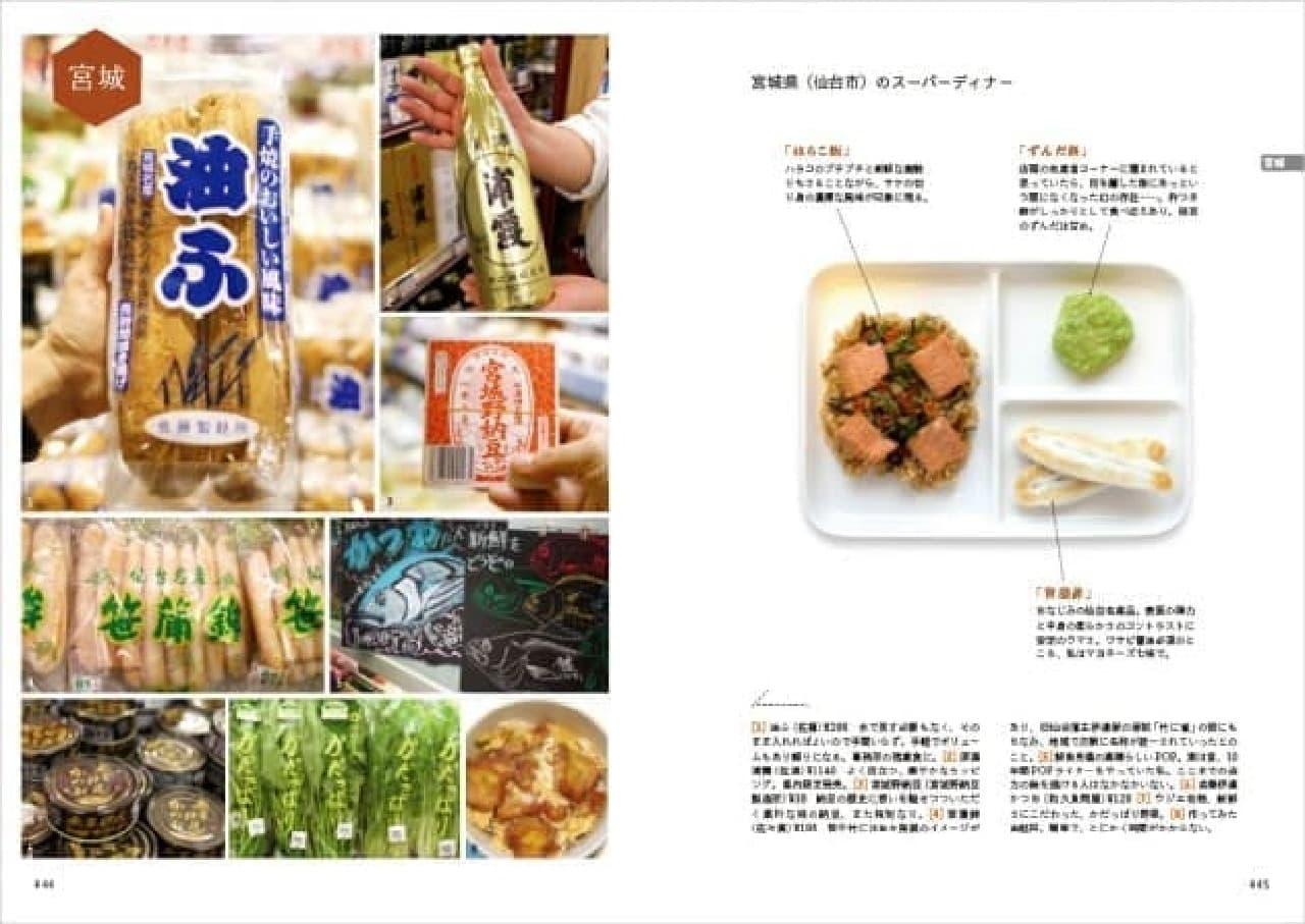 地元スーパーのおいしいもの、旅をしながら見つけてきました。47都道府県
