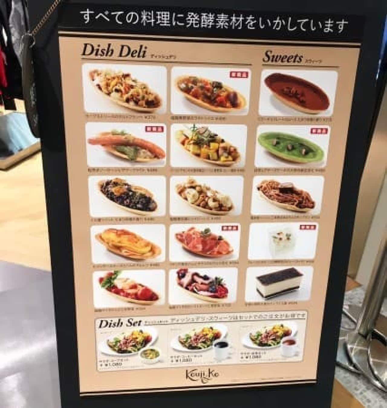 発酵デリカテッセン カフェテリア Kouji&ko