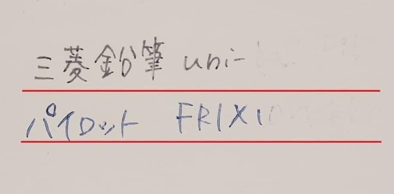 三菱鉛筆「uni-ball R:E(ユニボール アールイー)」