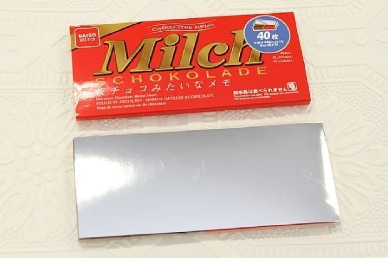 ダイソー「板チョコみたいなメモ」