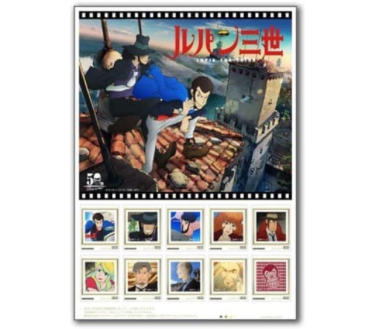 「ルパン三世」誕生50周年記念 特製フレーム切手セット