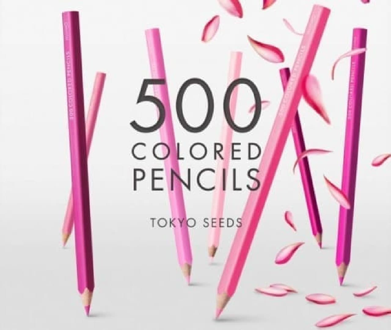 フェリシモ 500色の色えんぴつ TOKYO SEEDS