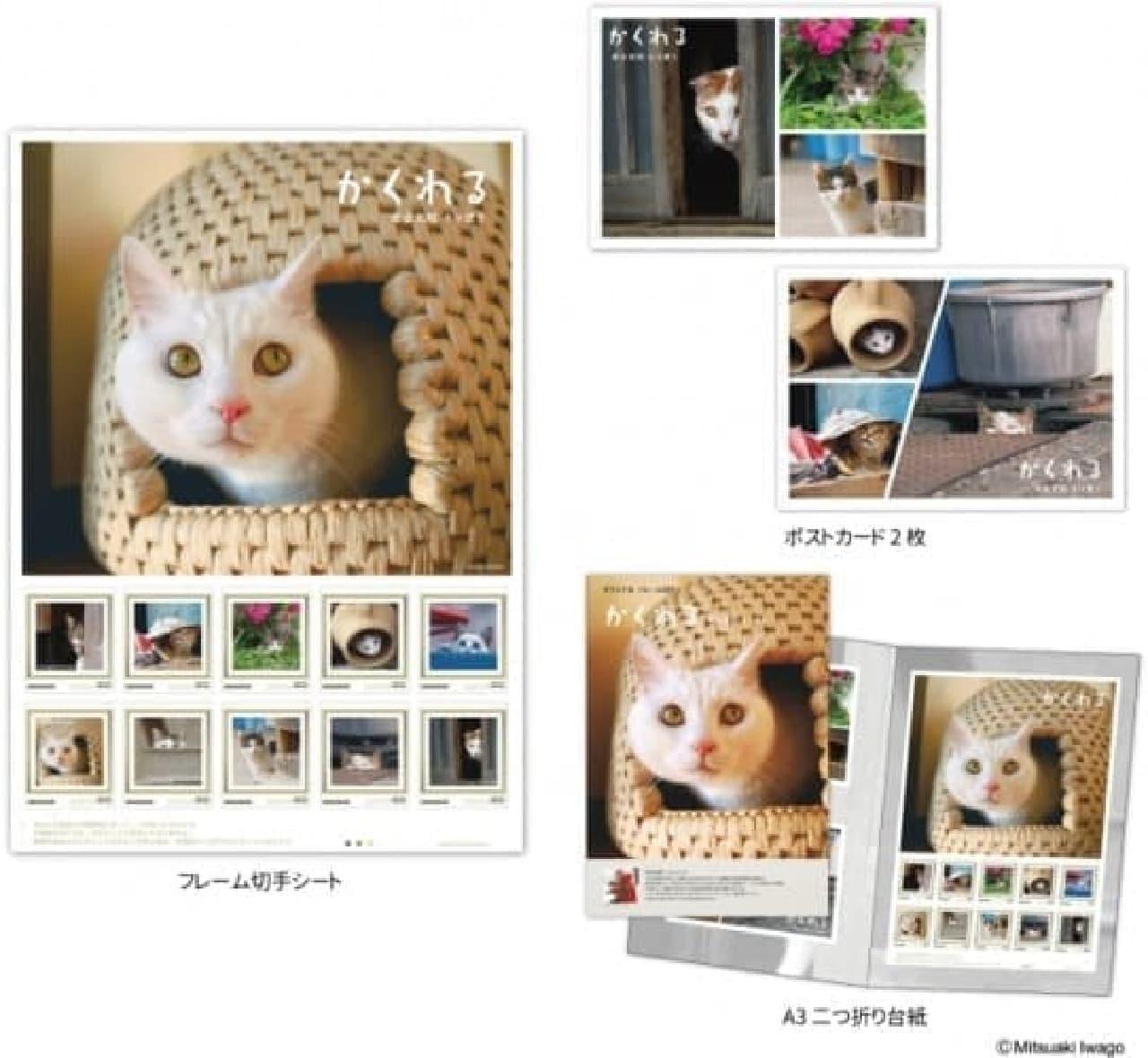 オリジナル フレーム切手セット「『かくれる』~岩合光昭 ネコ便り~」