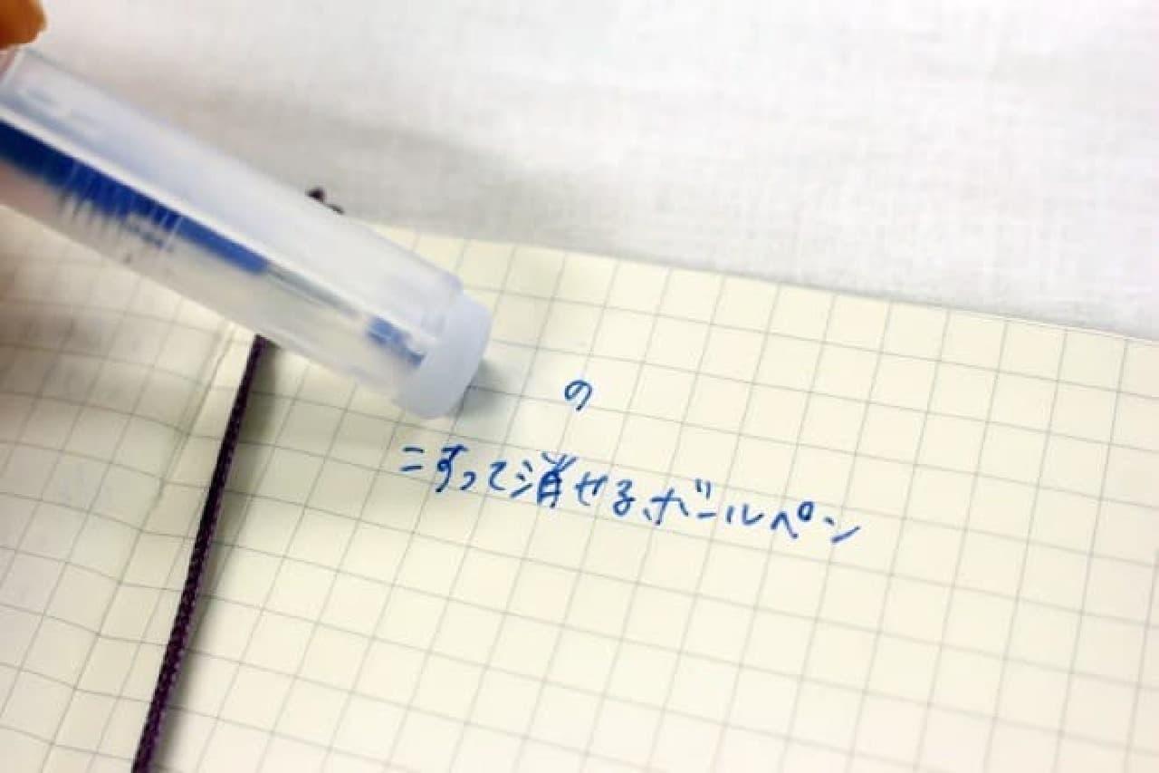 無印良品「こすって消せるボールペン 」