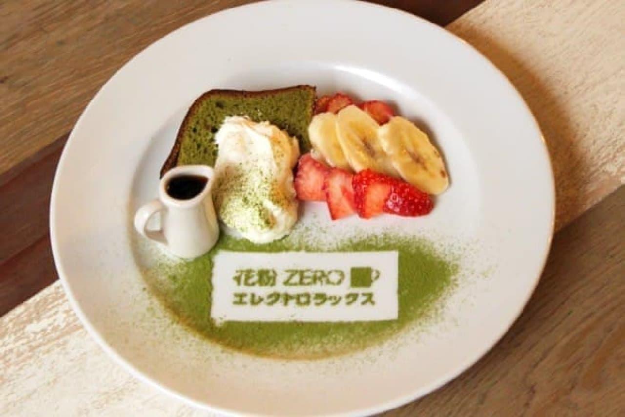 エレクトロラックスプロデュース「花粉ZERO Cafe」