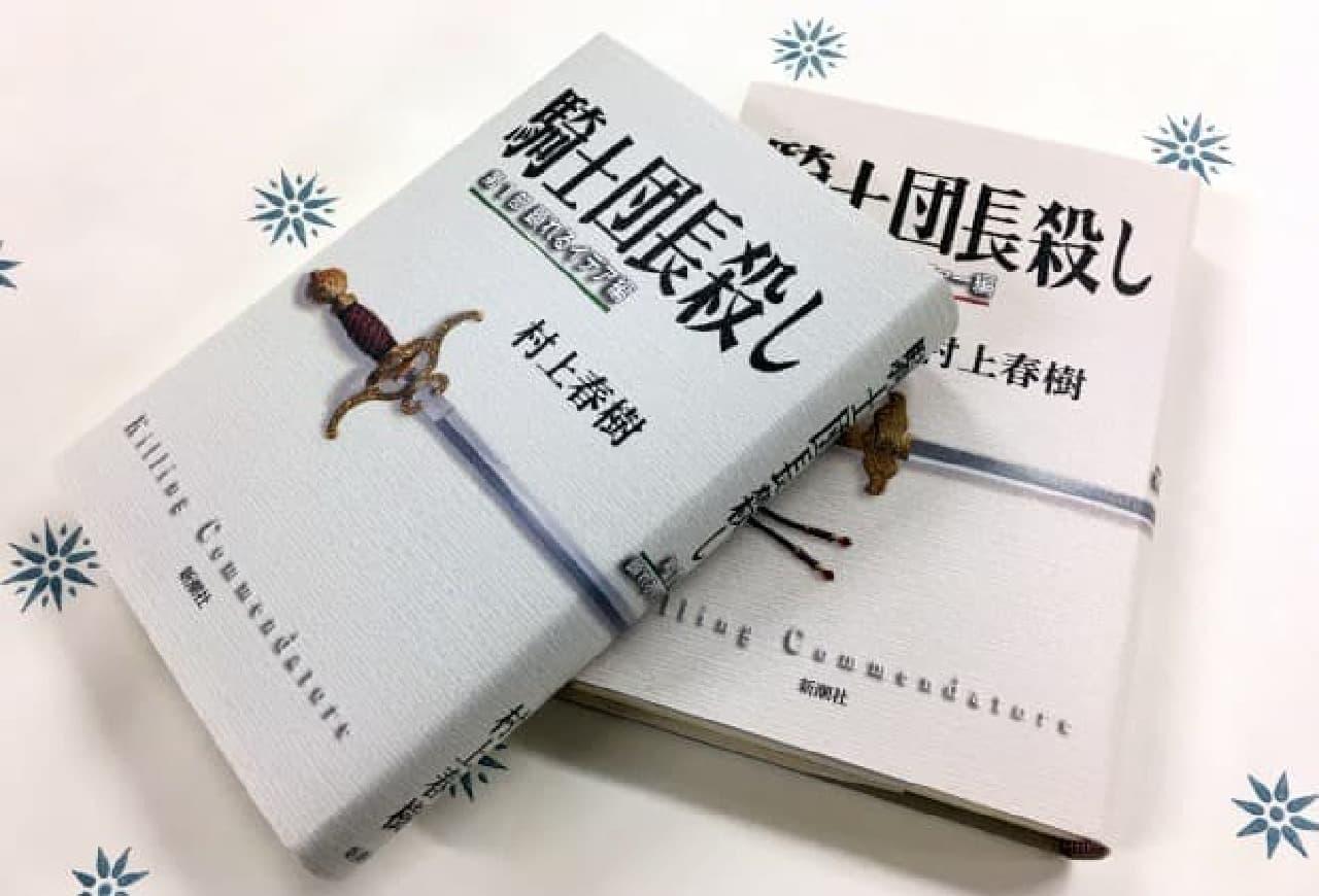 村上春樹「騎士団長殺し」/新潮社