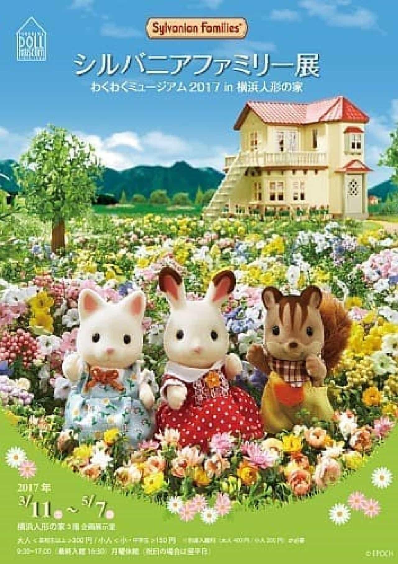 横浜人形の家「シルバニアファミリー展 わくわくミュージアム2017 in横浜人形の家」
