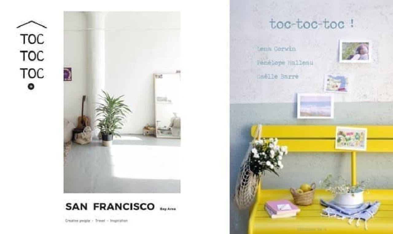 心地よく暮らす TOC TOC TOCの心地よい部屋づくりのアイデア