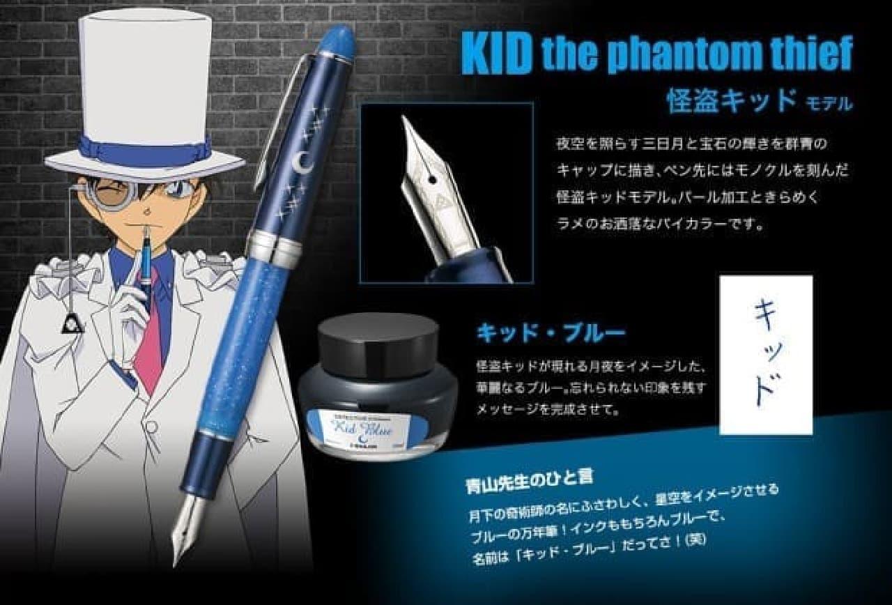 名探偵コナン×セーラー万年筆 オフィシャル万年筆 特製インク付きセット