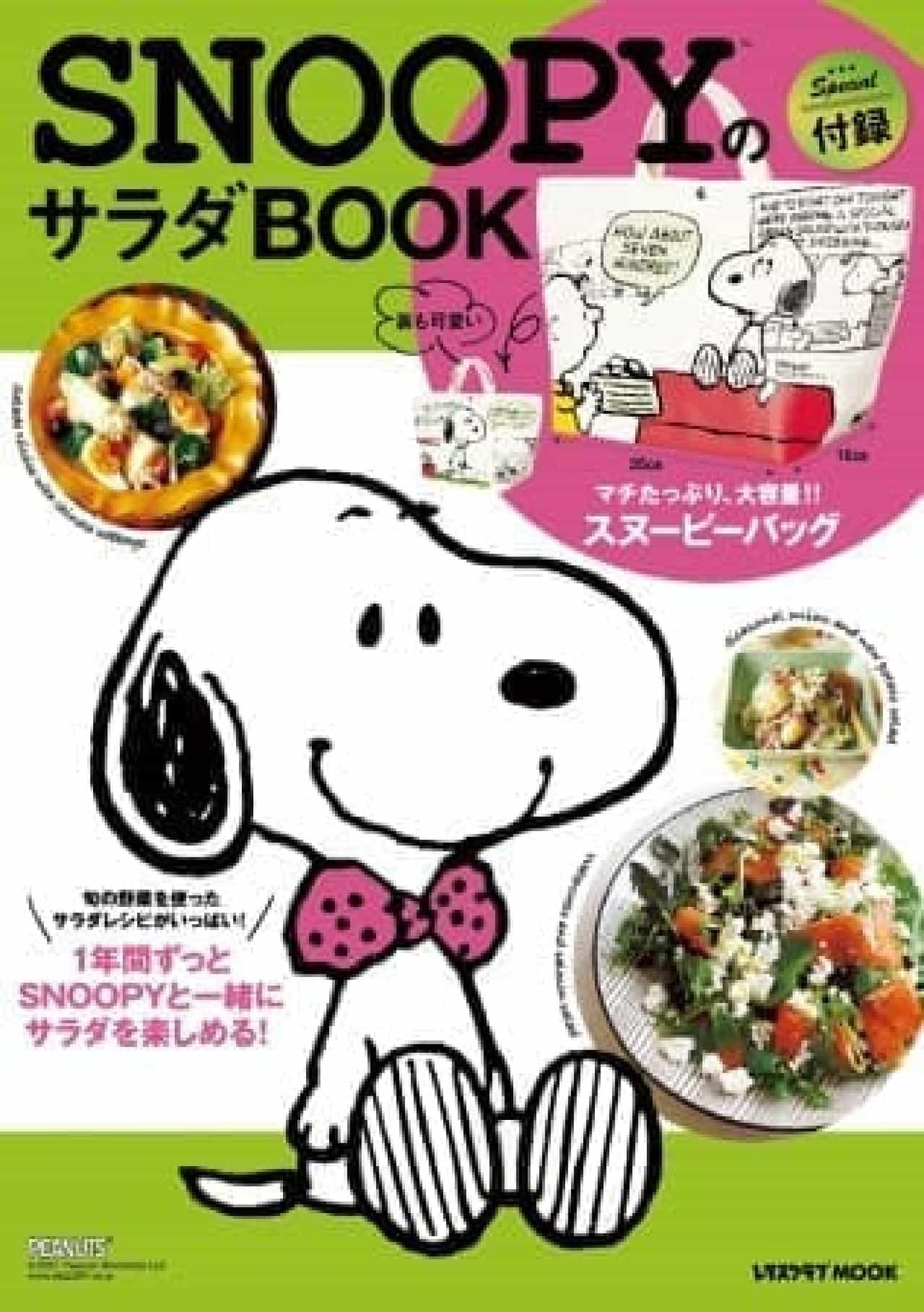 スヌーピーレシピ本「SNOOPYのサラダBOOK」
