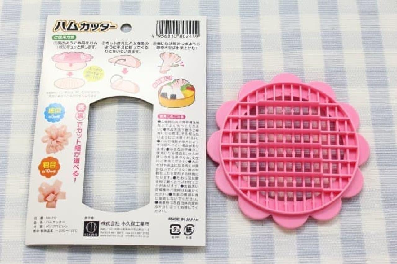 100円ショップ「ハムカッター」