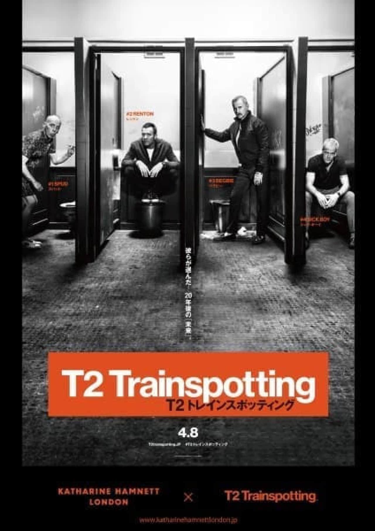 映画「T2トレインスポッティング」×KATHARINE HAMNETT LONDON