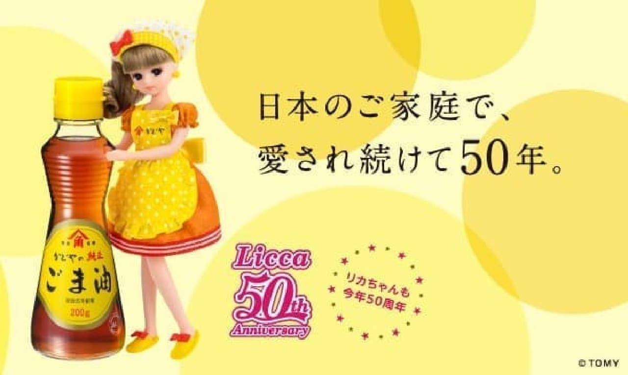リカちゃん50周年コラボ