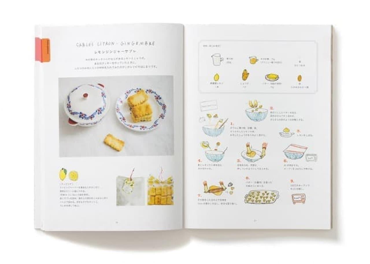 レシピ本「パリのかんたんお菓子 レシピ&ラッピングペーパーブック」
