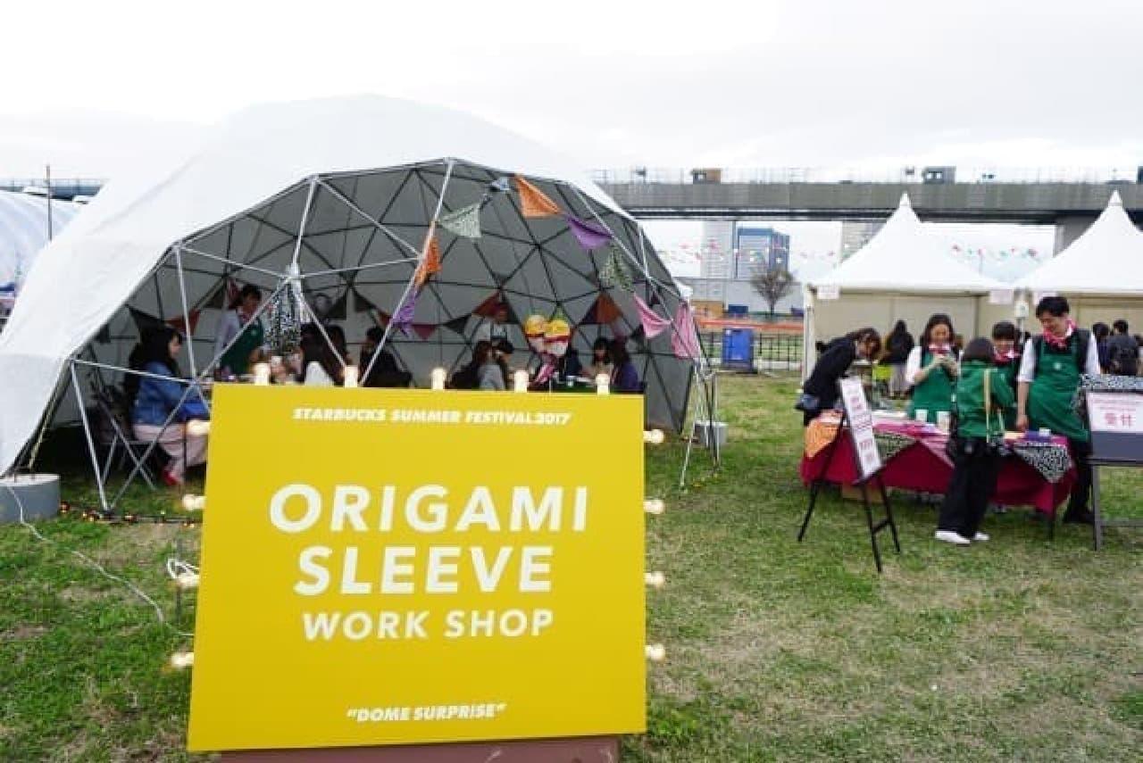 スターバックス「ORIGAMI SLEEVE(オリガミスリーブ)」