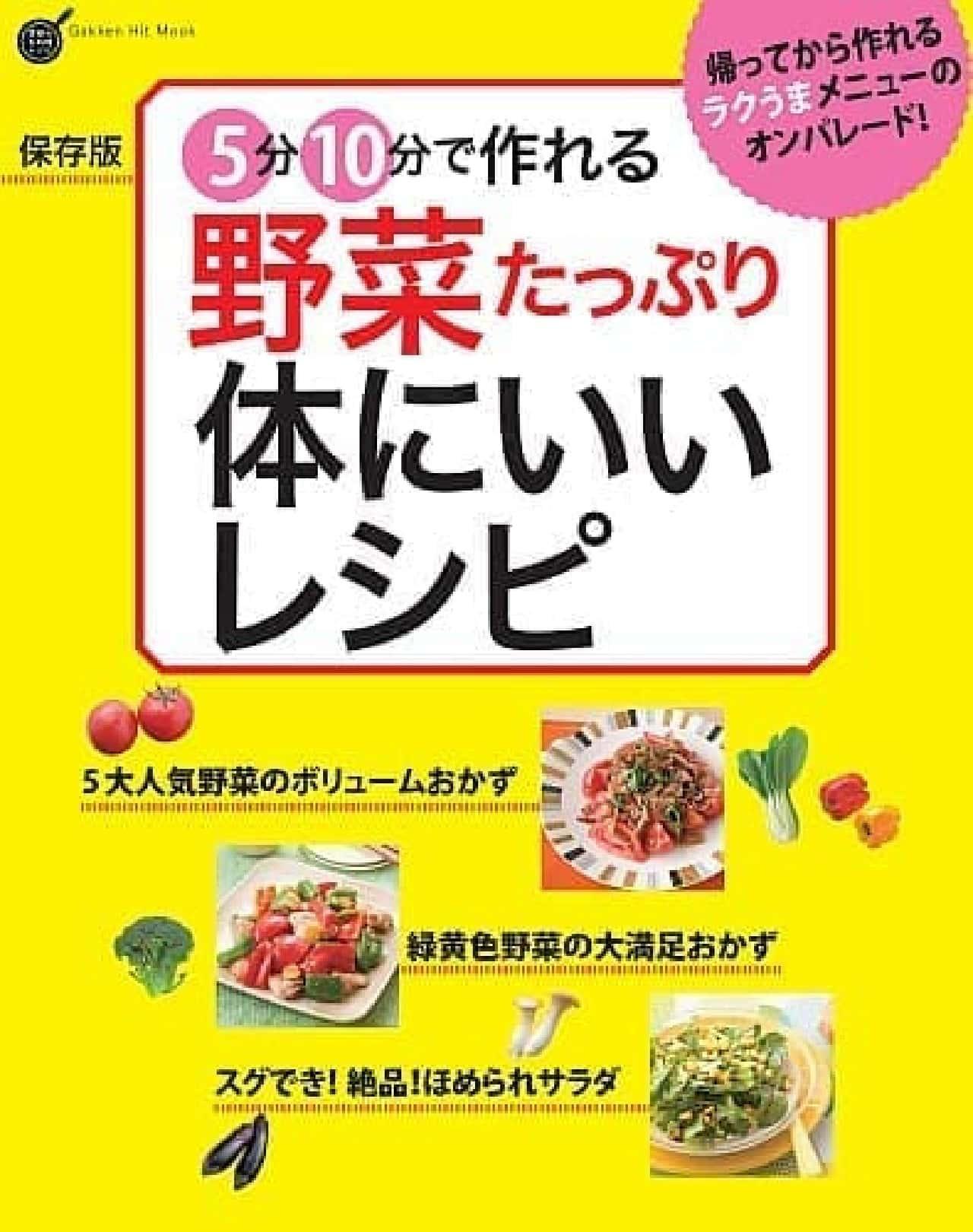 保存版 5分10分で作れる 野菜たっぷり 体にいいレシピ