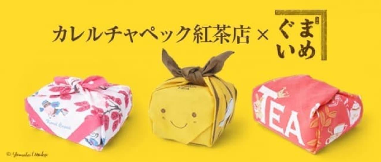 「カレルチャペック紅茶店×まめぐい」シリーズ