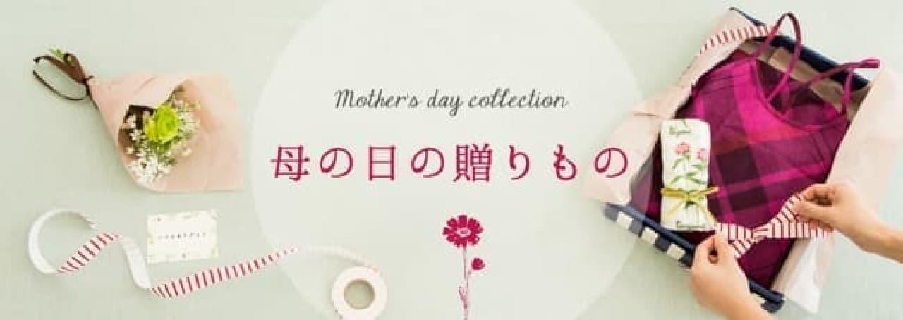 栗原はるみさんプロデュースの「母の日」ギフト