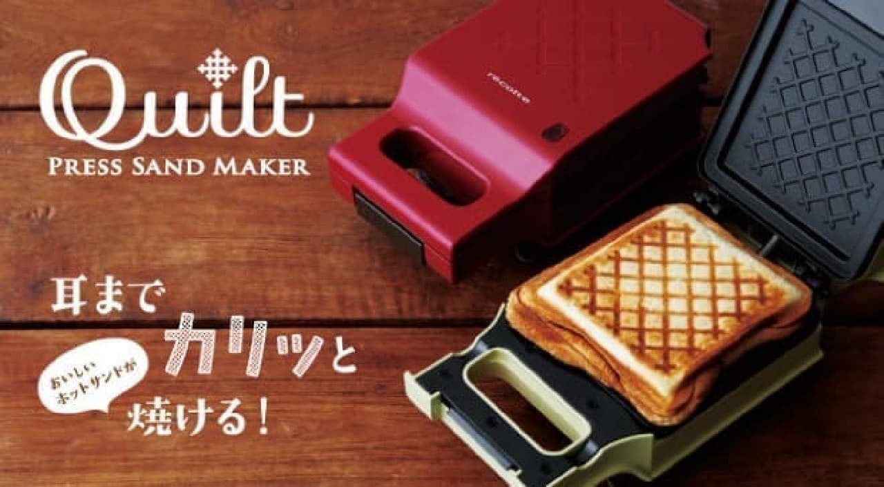 recolte(レコルト)のホットサンドメーカー