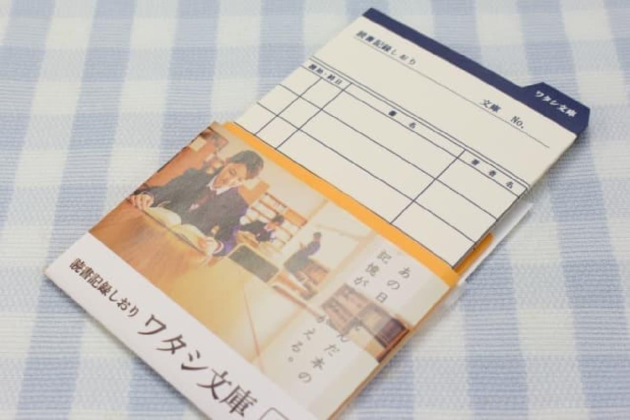 読書記録しおりワタシ文庫