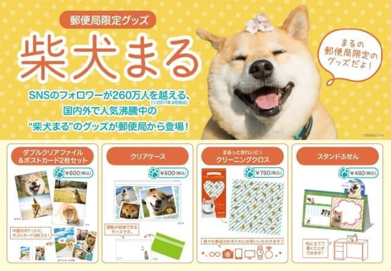 「柴犬まる」郵便局限定グッズ