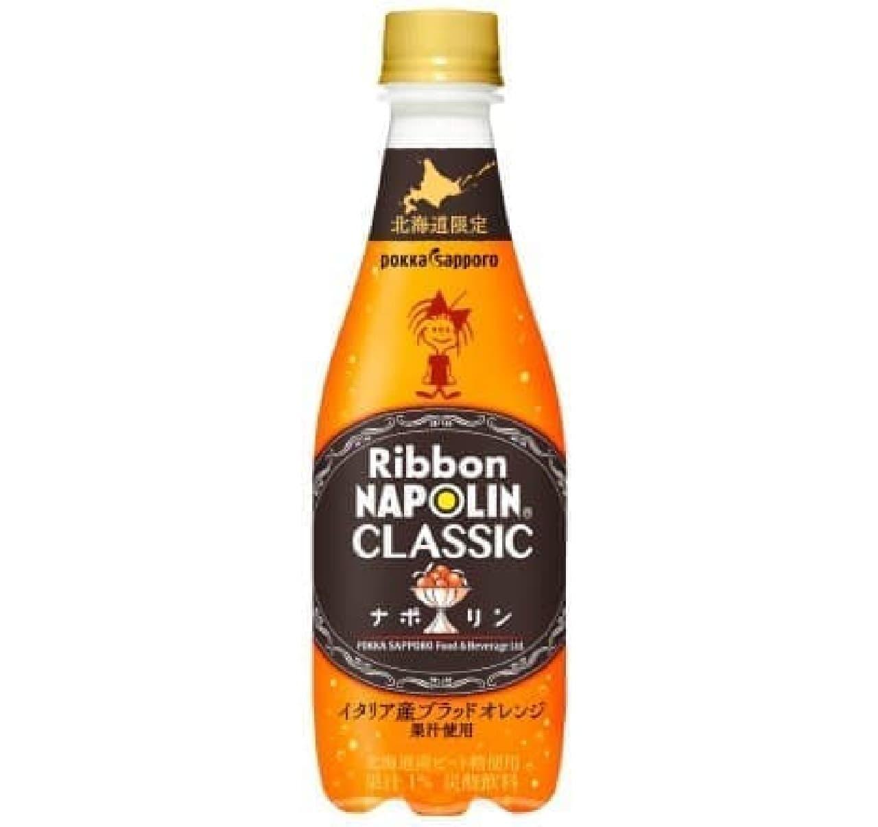 北海道限定「Ribbonナポリンクラシック」