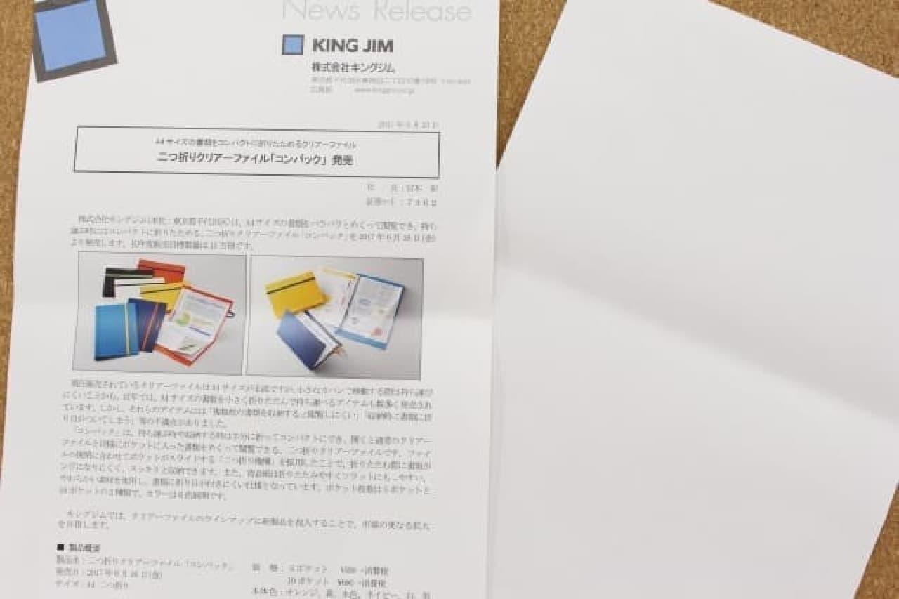 キングジム、2つ折りクリアーファイル「コンパック」