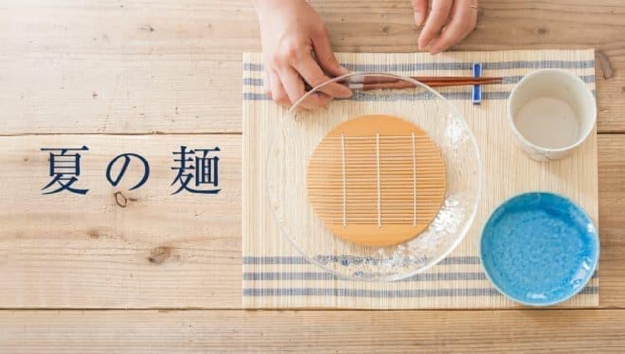 栗原はるみさんプロデュースの麺料理に適した食器やすり鉢