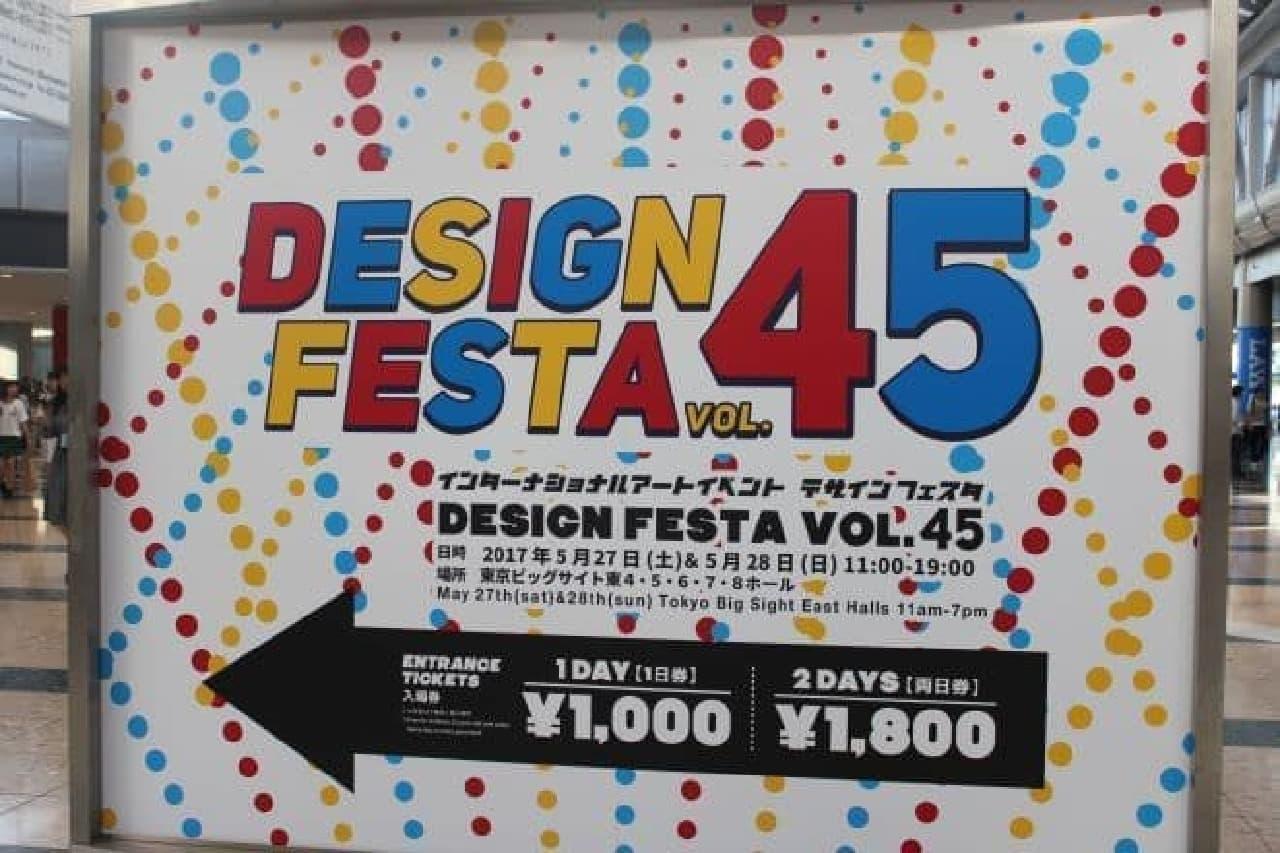 """デザインフェスタは、""""誰にでもある「表現したい!」という気持ち""""を応援する大型アートイベント"""