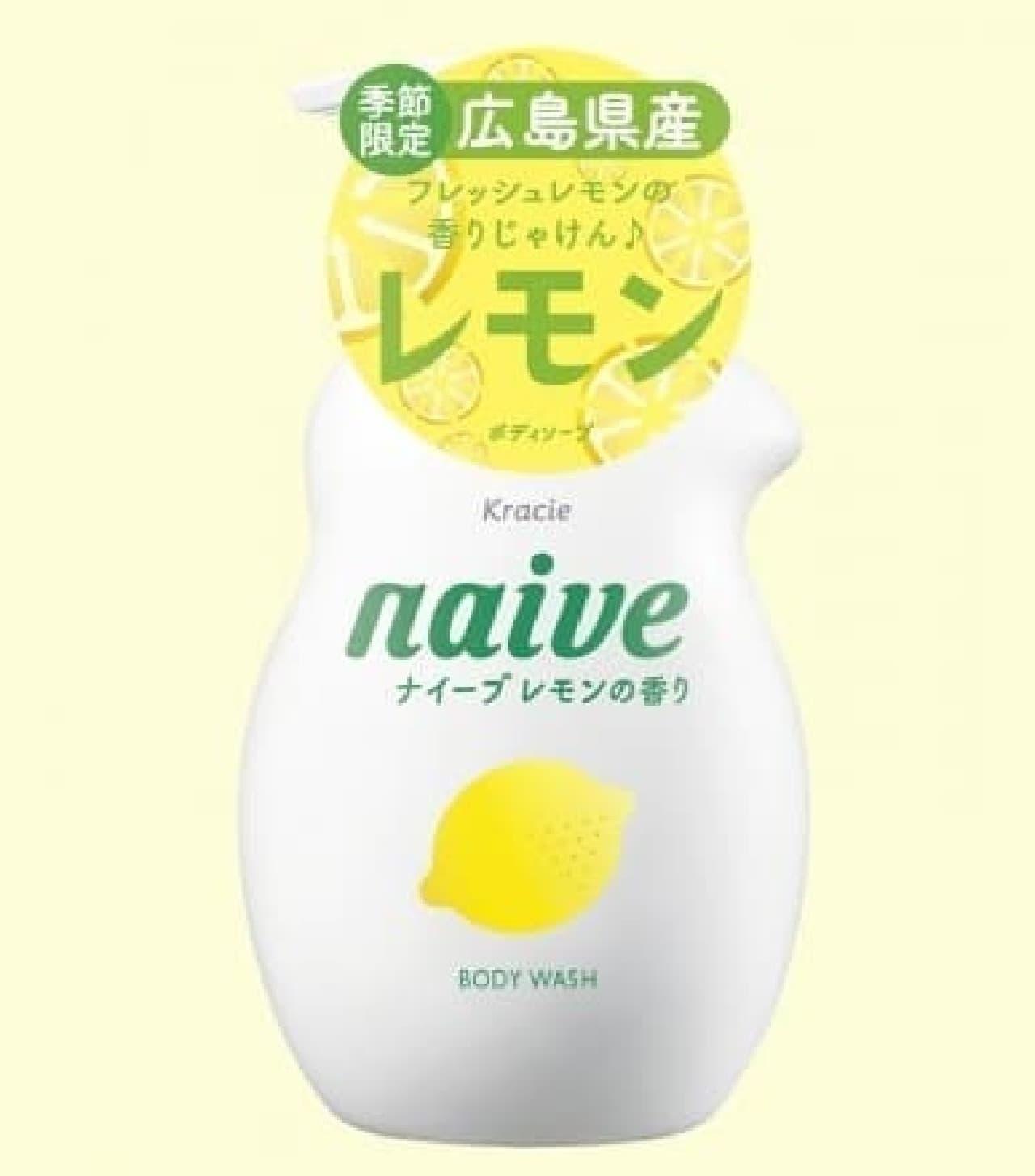 広島県産レモンの成分を配合した「ナイーブ ボディソープ(レモンの香り)」