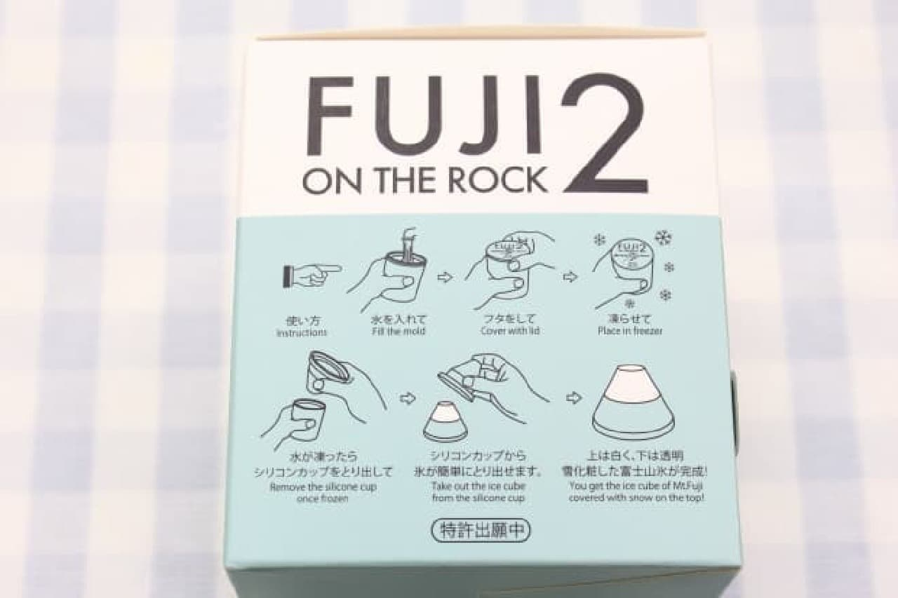 製氷器「FUJI ON THE ROCK 2」