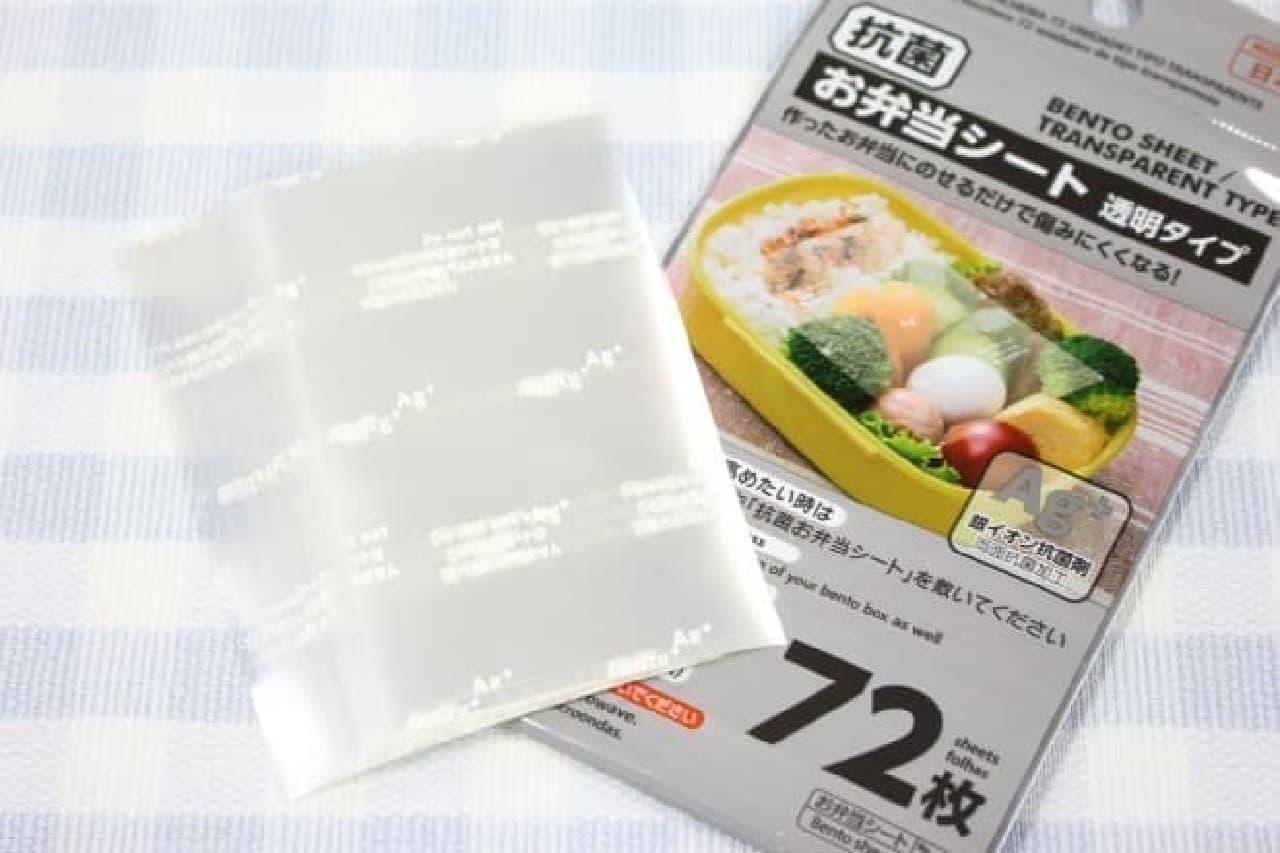 100均のお弁当用抗菌シート