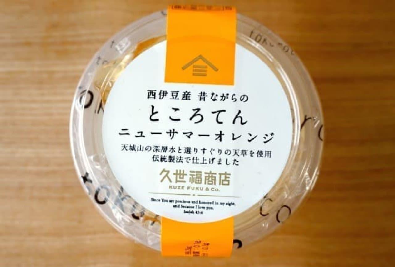 久世福商店「ところてんニューサマーオレンジ」