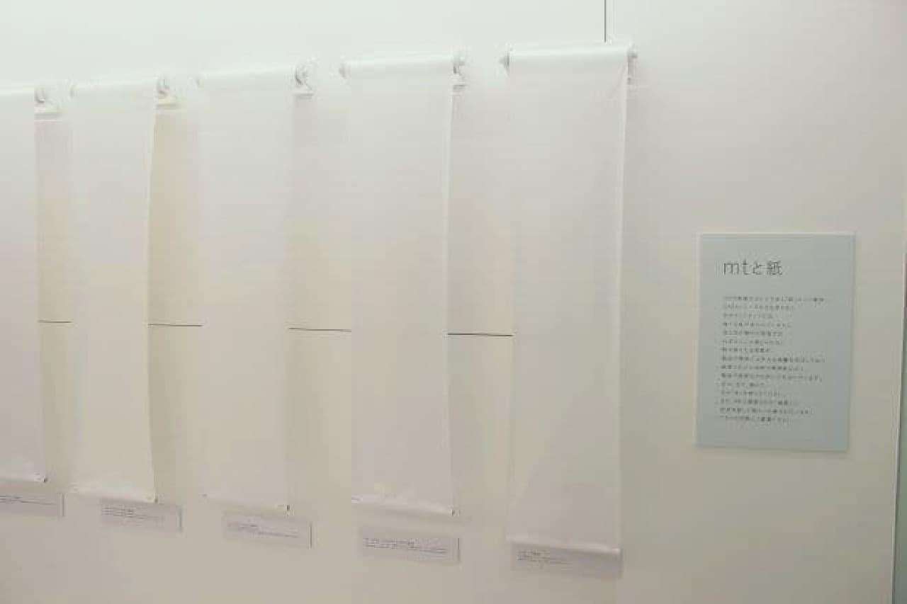 "「mt lab.」は、カモ井加工紙のマステが購入できる""完全予約制""のマスキングテープ専門店"