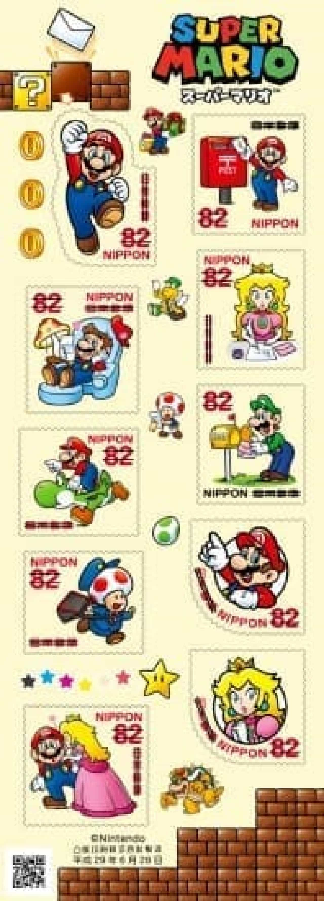 グリーティング切手「スーパーマリオ」