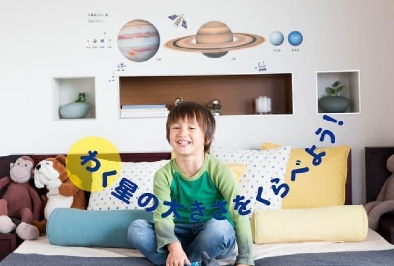 リビング学習用ウォールステッカー「おうちが宇宙図鑑」