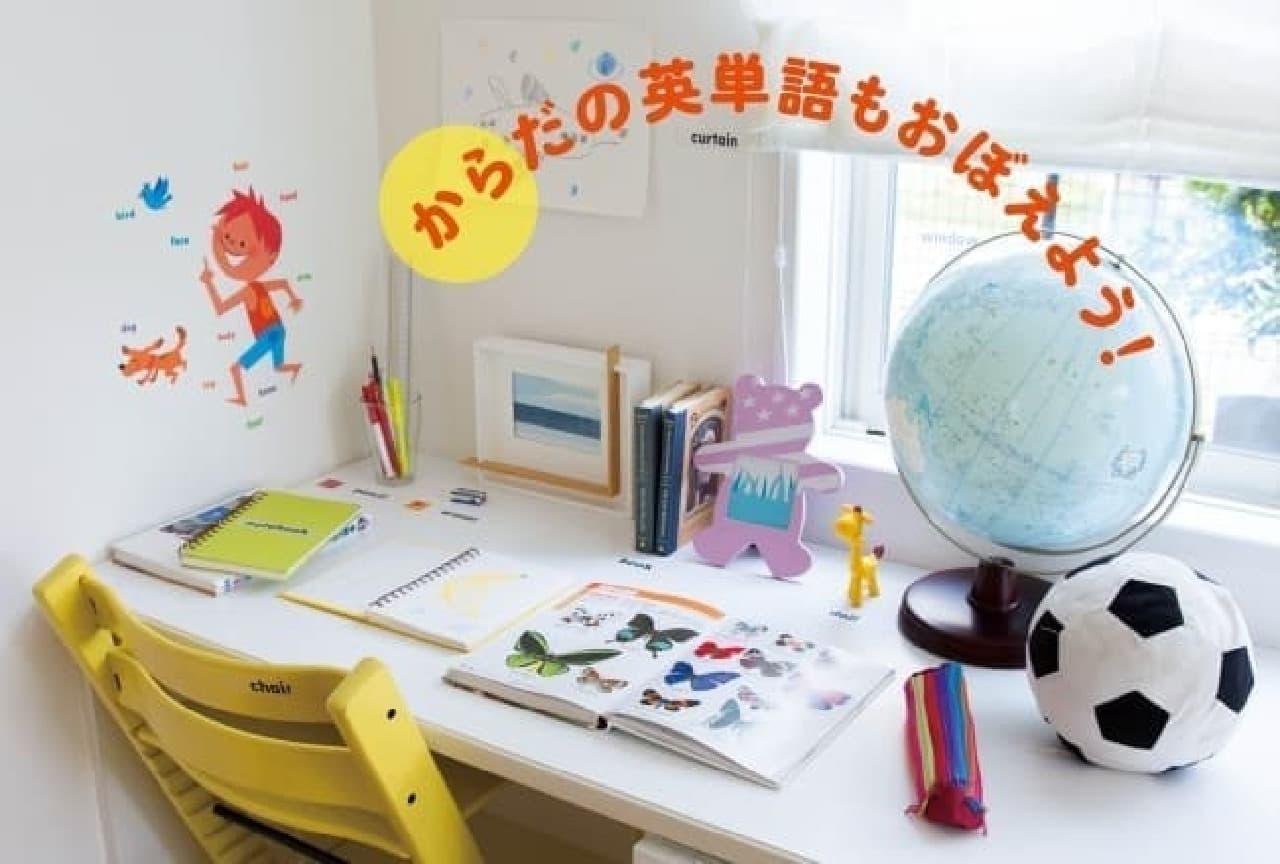 リビング学習用ウォールステッカー「おうちが英語辞典」