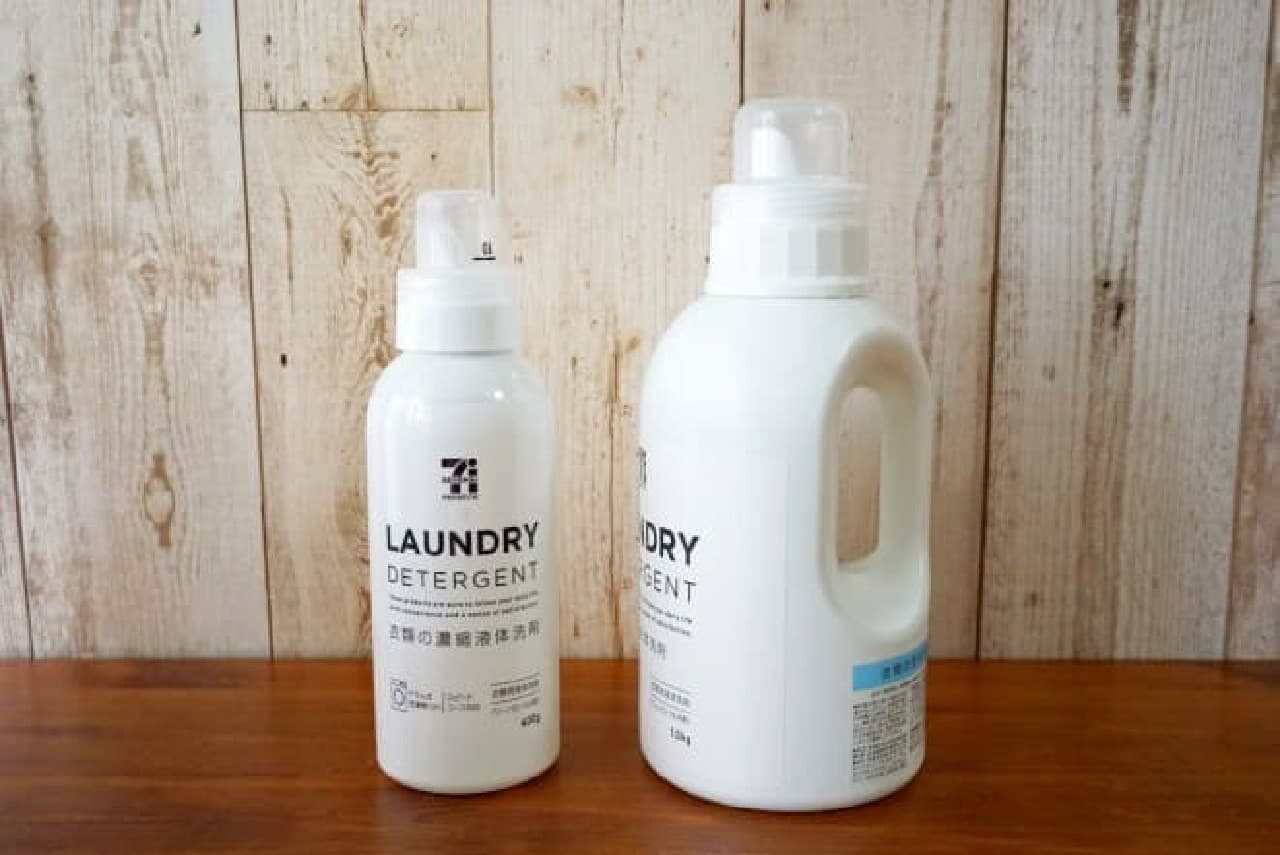 セブン-イレブンの衣料用洗剤