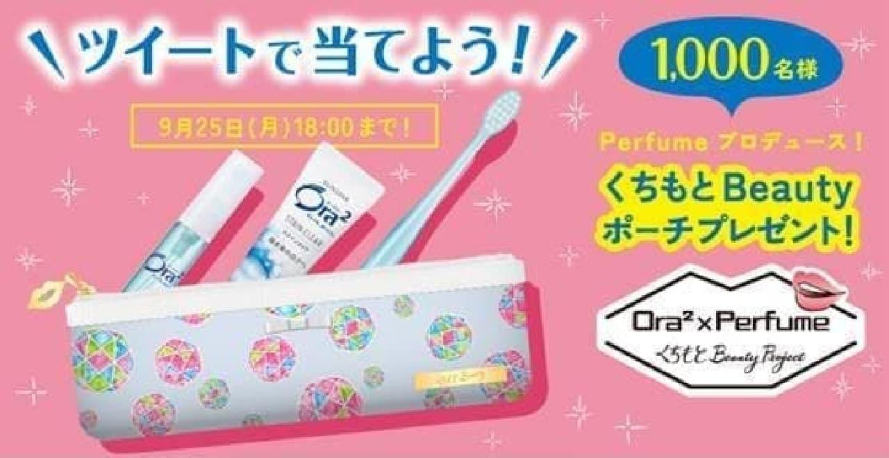 Ora2×Perfumeコラボ商品