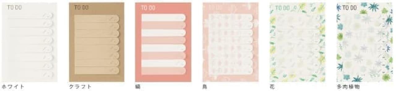 Lightia「整理しやすいTO DO」シリーズ