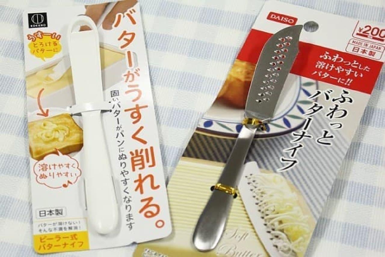 100均のバターナイフ