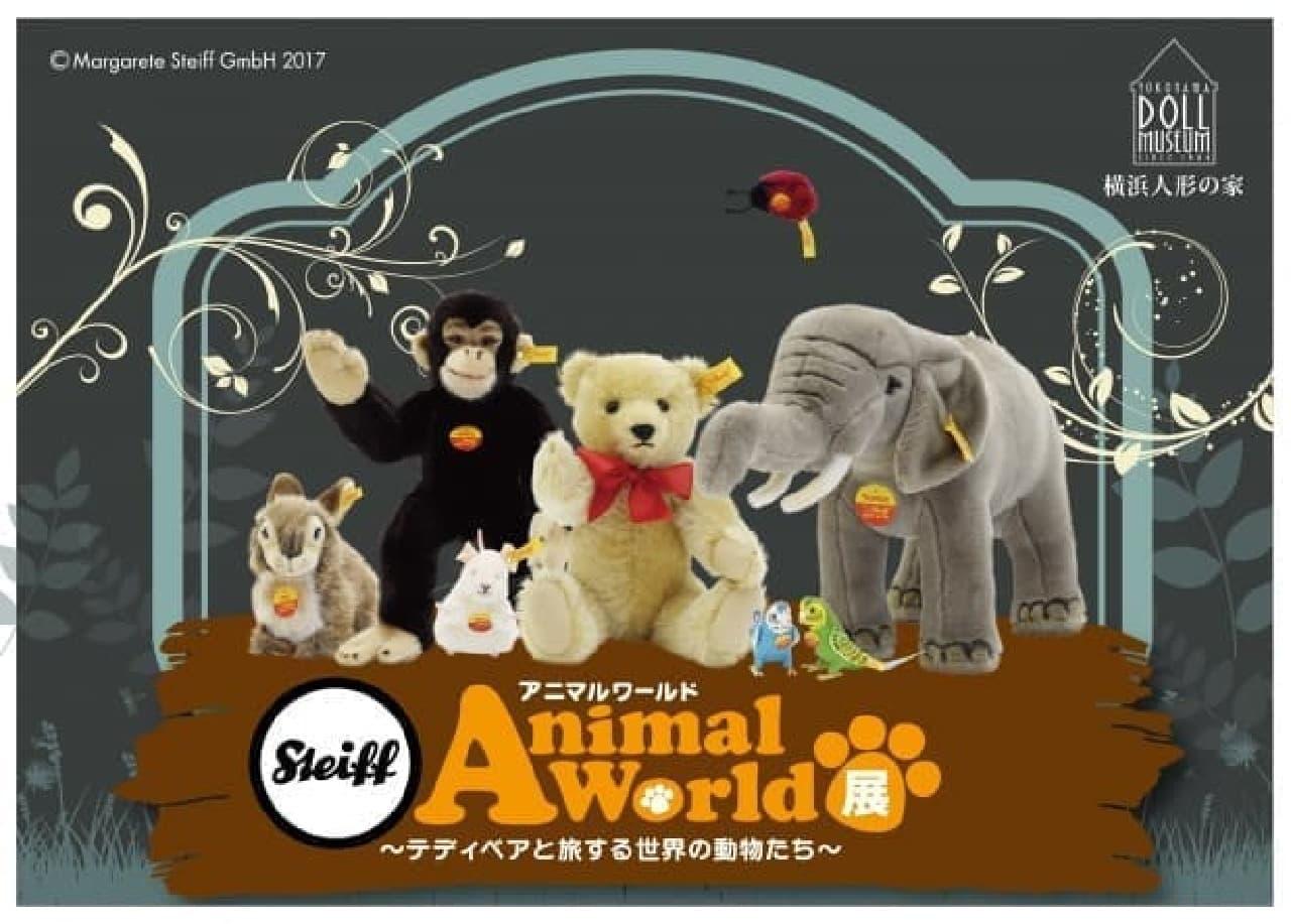 横浜人形の家「シュタイフ アニマルワールド展 ~テディベアと旅する世界の動物たち~」