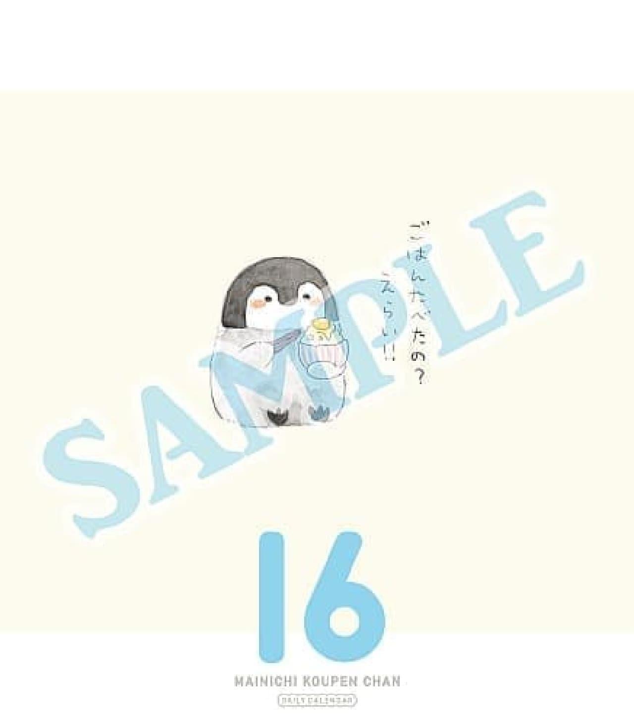 「コウペンちゃん」の日めくりカレンダー