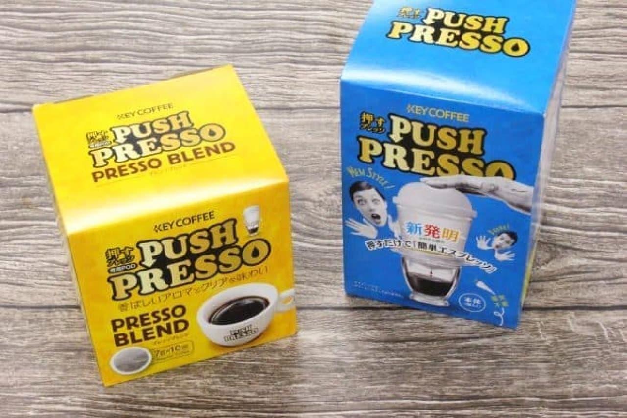 キーコーヒーの「PUSH PRESSO(押すプレッソ)」
